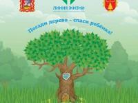 Посади дерево - спаси ребенка
