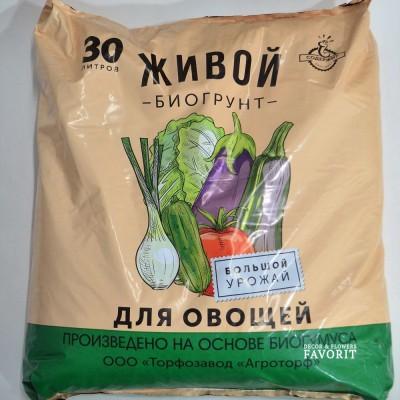 """Живой биогрунт """"Для овощей"""" 30 литров"""