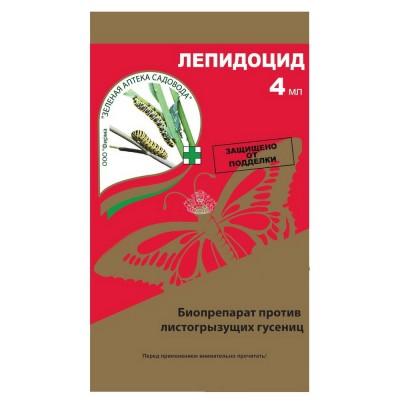 Лепидоцид 4 мл Зеленая аптека