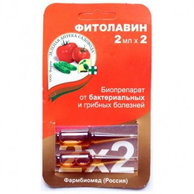 Фитолавин 2*2 мл