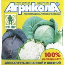 Агрикола для капусты 50г